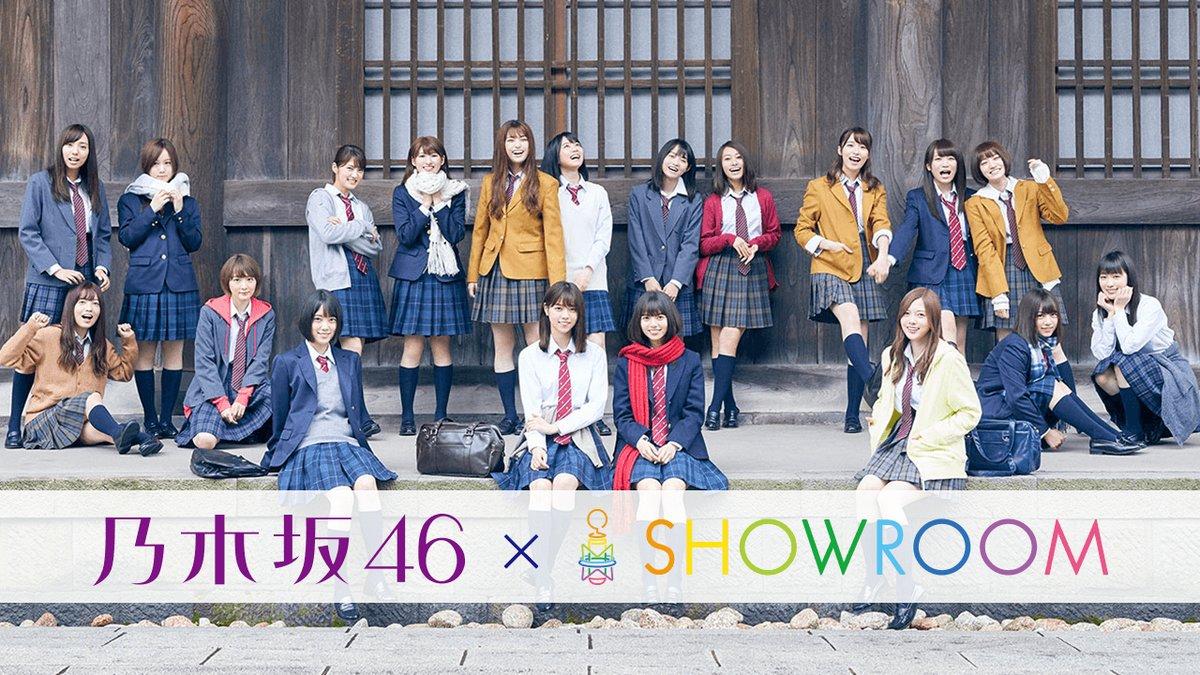 乃木坂46 SHOWROOM