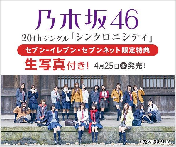 乃木坂46 20thシングル「シンクロニシティ」 セブンネット