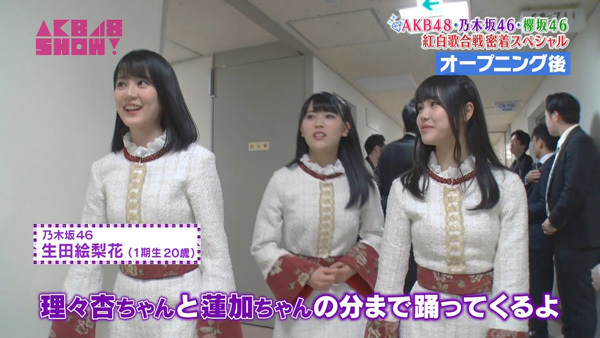 生田絵梨花 理々杏ちゃんと蓮加ちゃんの分まで踊ってくるよ2