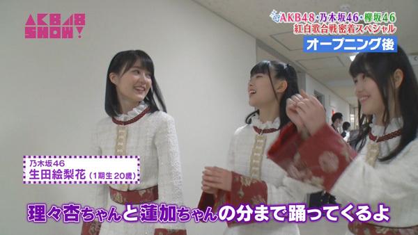 生田絵梨花 理々杏ちゃんと蓮加ちゃんの分まで踊ってくるよ3