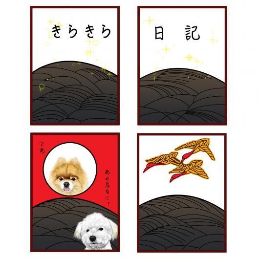 花札雛形8月きらきら_convert_20180111193722