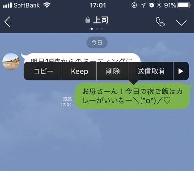 643_LINE_images 001p