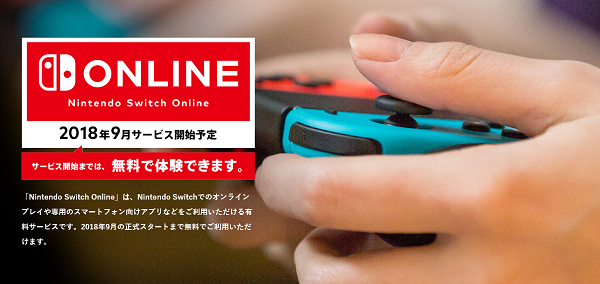 601_Nintendo Switch Online_images 001p