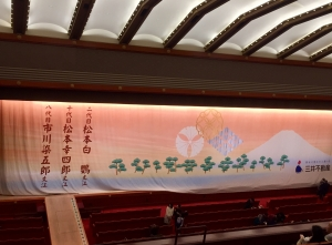 歌舞伎座百三十年 壽 初春大歌舞伎-3
