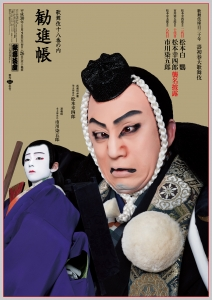 歌舞伎座百三十年 壽 初春大歌舞伎-2