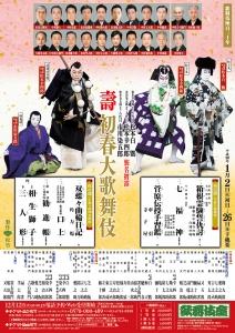歌舞伎座百三十年 壽 初春大歌舞伎-1
