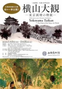 生誕150年記念 横山大観 東京画壇の精鋭-1
