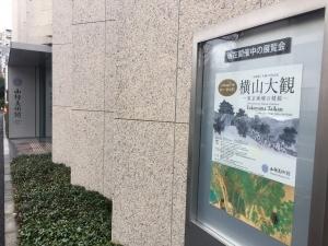 生誕150年記念 横山大観 東京画壇の精鋭-3