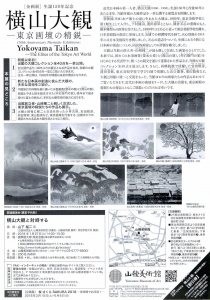 生誕150年記念 横山大観 東京画壇の精鋭-2