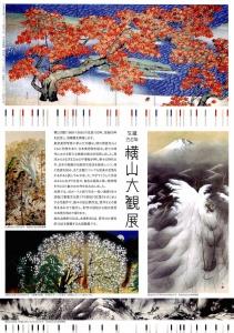 生誕150年 横山大観展 画は人なり-2