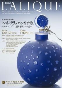 北澤美術館所蔵 ルネ・ラリックの香水瓶 アール・デコ、香りと装いの美-1