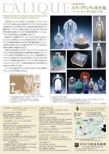 北澤美術館所蔵 ルネ・ラリックの香水瓶 アール・デコ、香りと装いの美-2