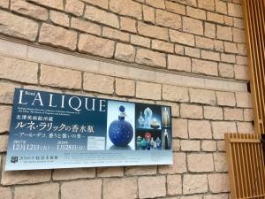 北澤美術館所蔵 ルネ・ラリックの香水瓶 アール・デコ、香りと装いの美-4