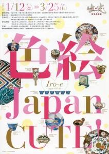 色絵 Japan CUTE!-1