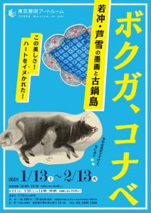 ボク、コナベ 若冲・芦雪の墨画と古鍋島