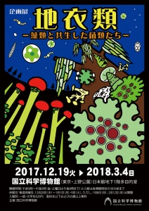 地衣類 藻類と共生した菌類たち-1