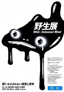 野生展:飼いならされない感覚と思考-1