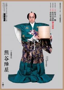 歌舞伎座百三十年 二月大歌舞伎-2