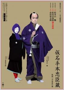 歌舞伎座百三十年 二月大歌舞伎-3