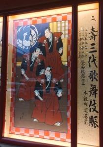 歌舞伎座百三十年 二月大歌舞伎-10