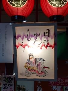 歌舞伎座百三十年 二月大歌舞伎-8