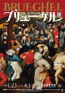 ブリューゲル展画家一族150年の系譜-1