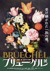 ブリューゲル展画家一族150年の系譜-2