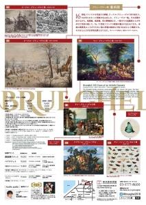 ブリューゲル展画家一族150年の系譜-3
