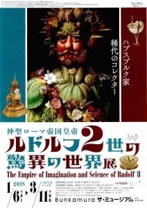 ルドルフ2世驚異の世界展-1