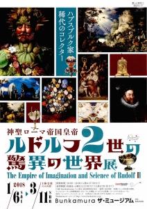 ルドルフ2世驚異の世界展-4