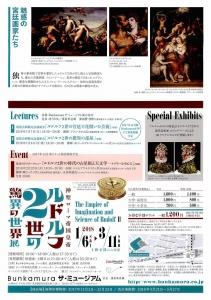 ルドルフ2世驚異の世界展-5