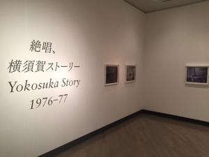 絶唱、横須賀ストーリー-1