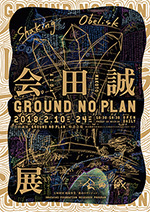 会田誠展:GROUND NO PLAN-1