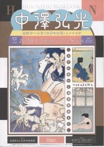 中澤弘光 明治末~大正 出版の美術とスケッチ-1