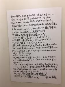 会田誠展:GROUND NO PLAN-5