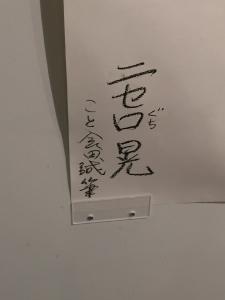 会田誠展:GROUND NO PLAN-4
