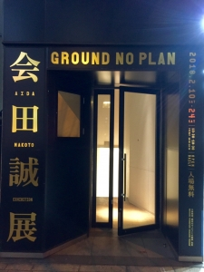 会田誠展:GROUND NO PLAN-6