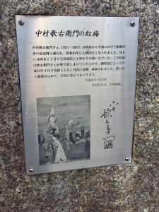 六代目中村歌右衛門の紅梅-3