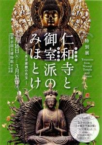 仁和寺と室生派のみほとけ-1