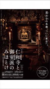 仁和寺と室生派のみほとけ-5