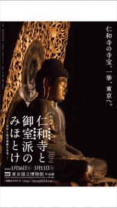 仁和寺と室生派のみほとけ-6