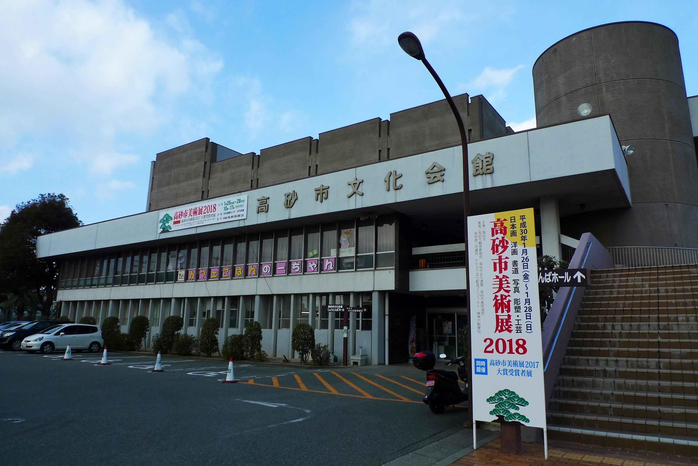 高砂 市 文化 会館