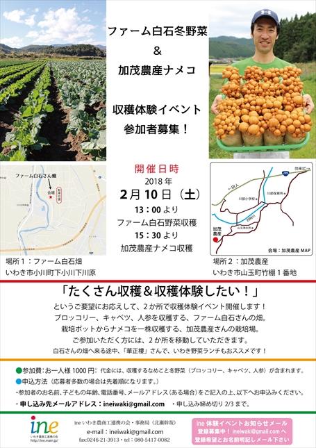 180210加茂白石イベント広告_s