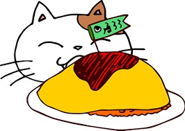 オムレツ猫