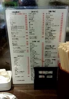 食べ物メニュー七津屋20180105