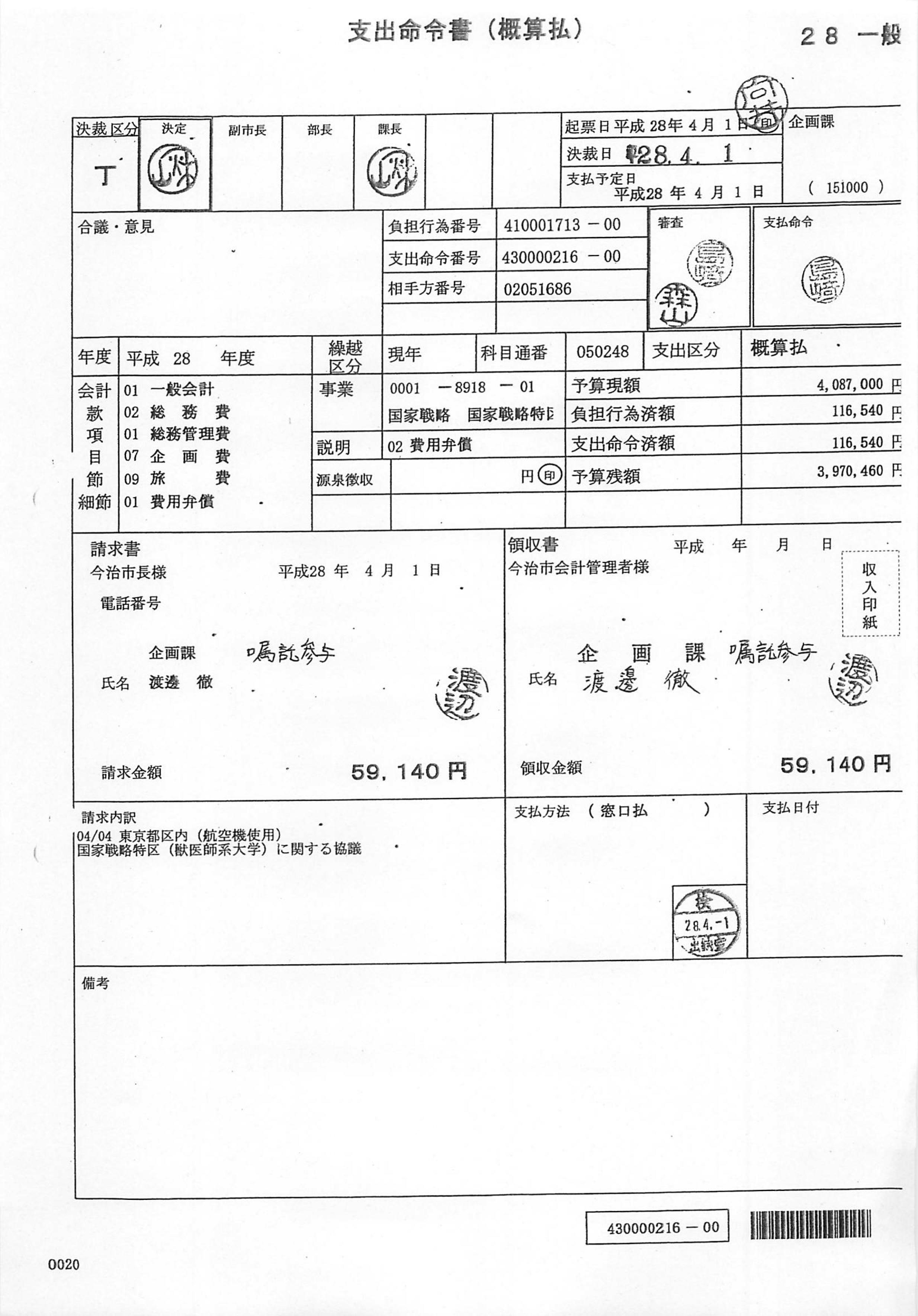今治市 20160404東京出張 国家戦略特区(大学獣医学部の誘致等)に関する協議 (7)