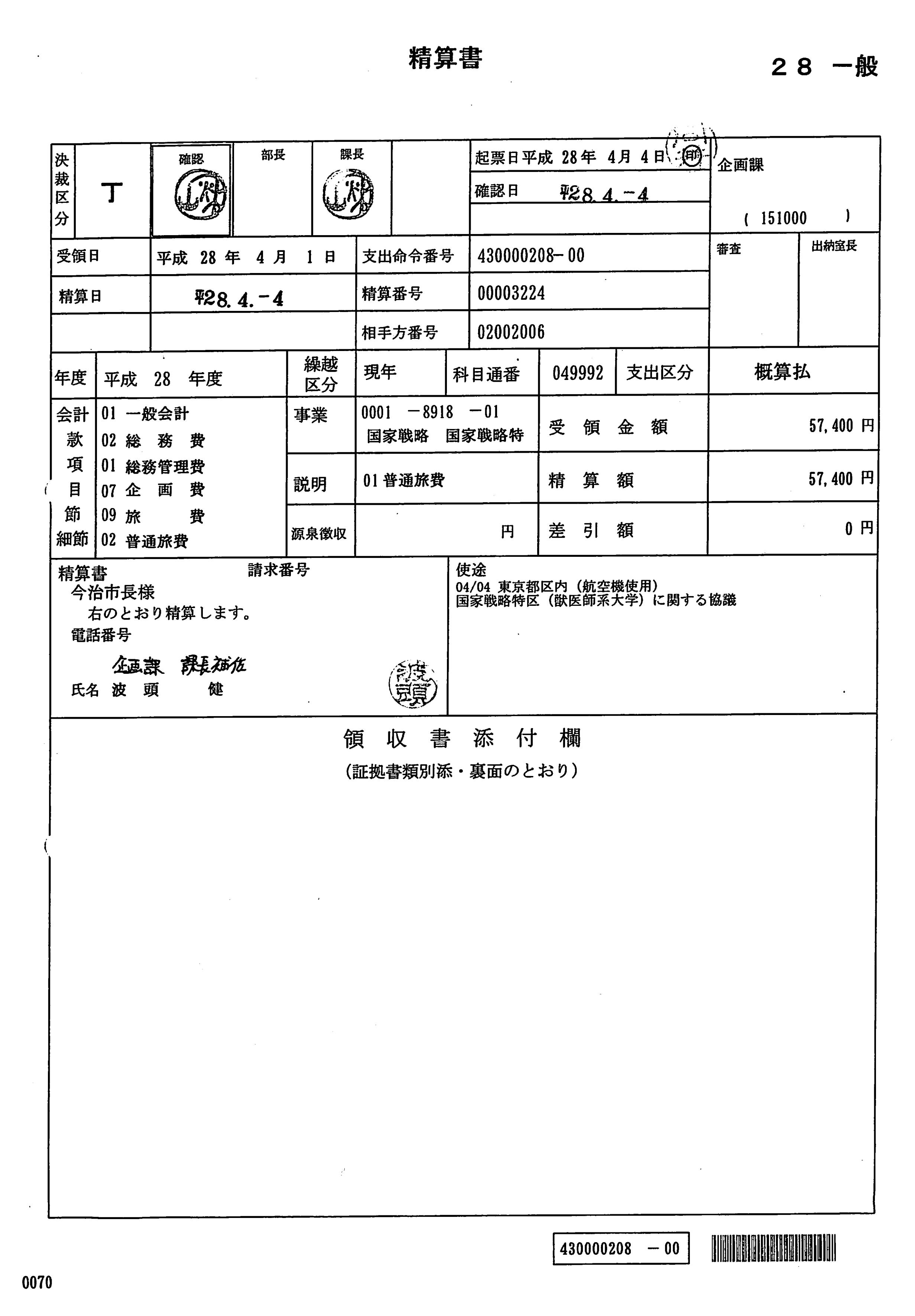 今治市 20160404東京出張 国家戦略特区(大学獣医学部の誘致等)に関する協議 (2)
