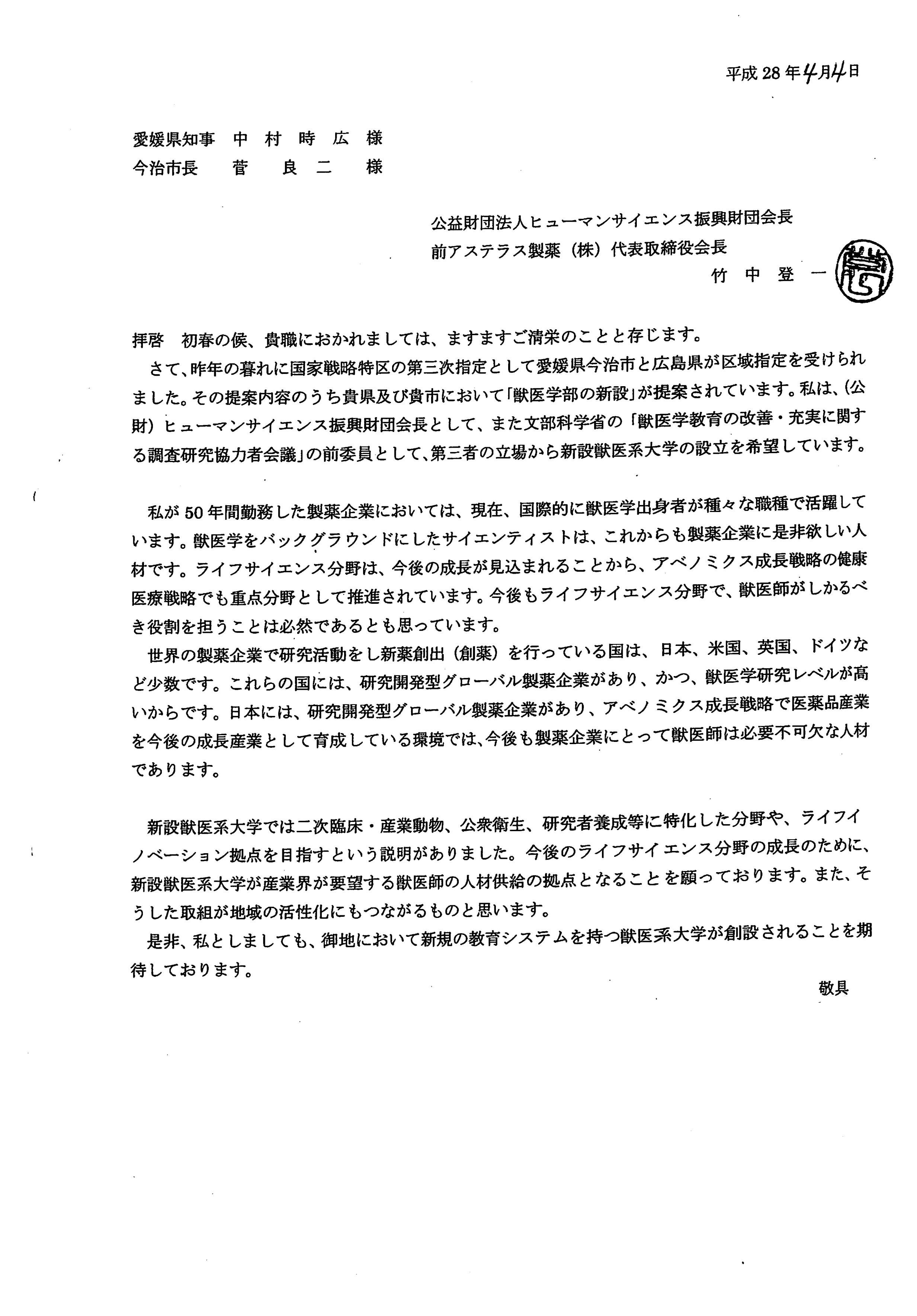 今治市 20160404東京出張 国家戦略特区(大学獣医学部の誘致等)に関する協議 (6)