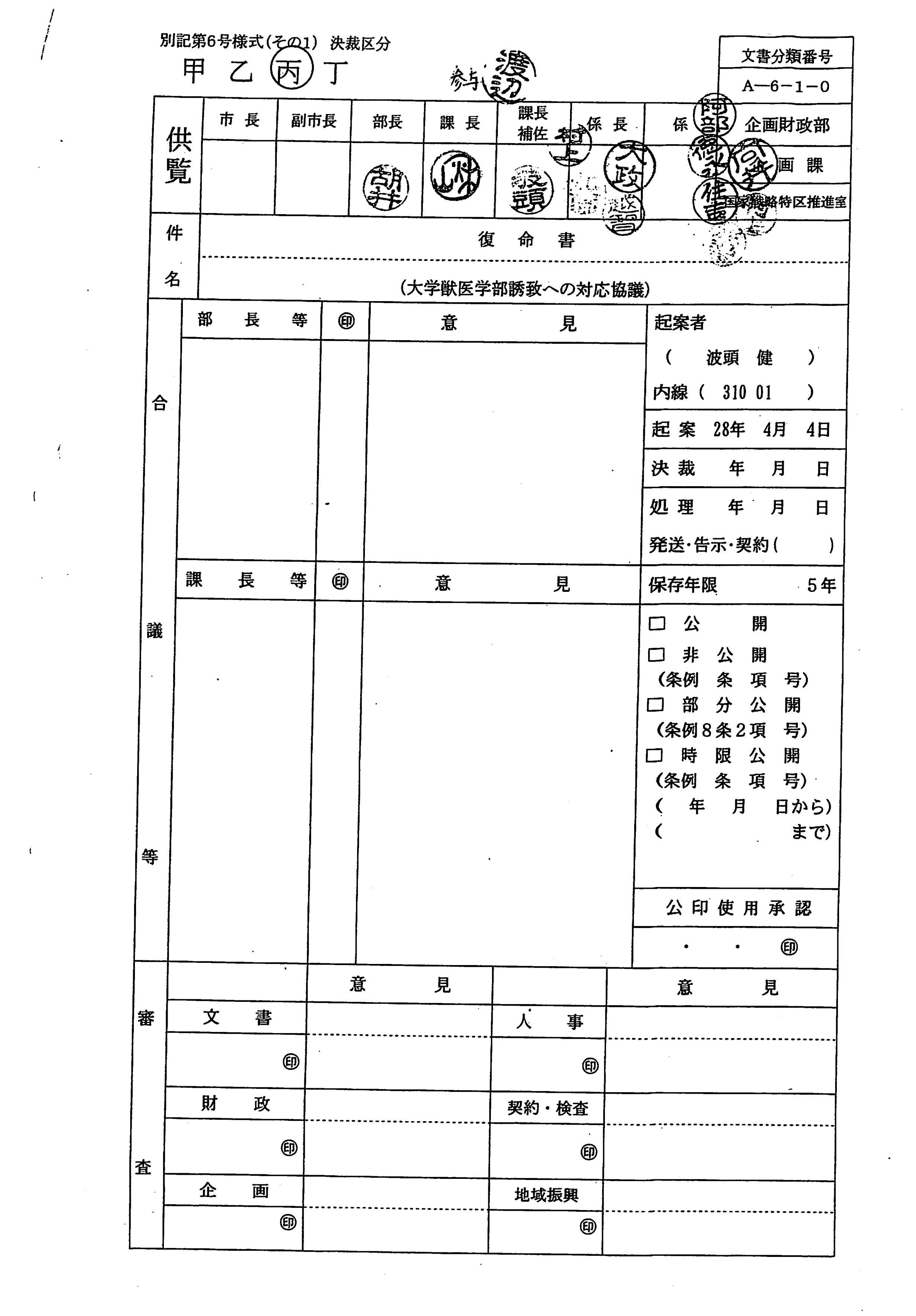 今治市 20160404東京出張 国家戦略特区(大学獣医学部の誘致等)に関する協議 (3)