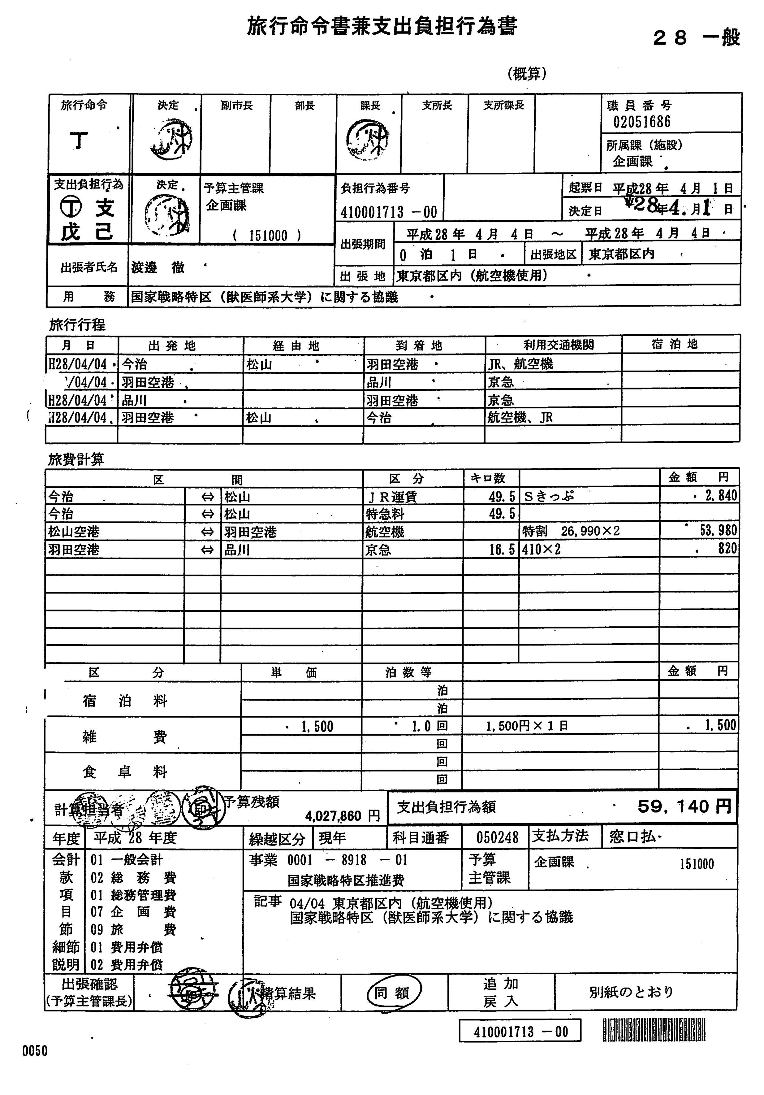 今治市 20160404東京出張 国家戦略特区(大学獣医学部の誘致等)に関する協議 (9)